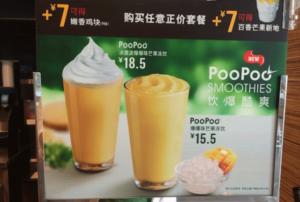 poo-poo-smoothies